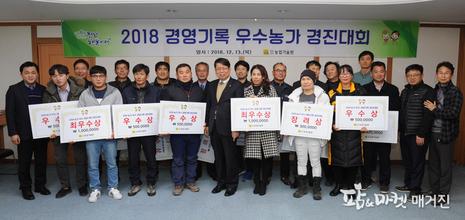 전남농기원, 2018 농가 경영기록 경진대회 성황