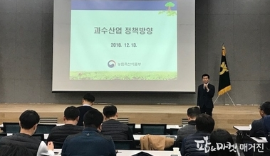 농협, 2018년 과실계약출하사업 평가회 개최