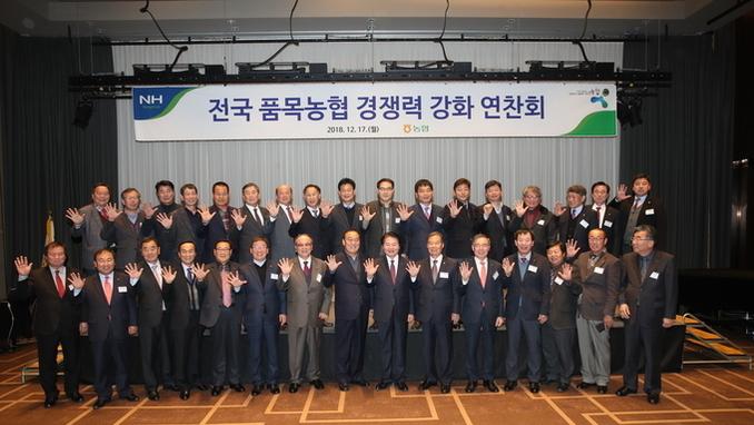 전국품목농협조합장협의회 연찬회 개최