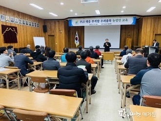 여주시농업기술센터, PLS 대응 부적합 우려 품목 농업인 교육