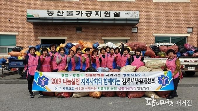 생활개선 김제시연합회 재활용품 모아 기금마련