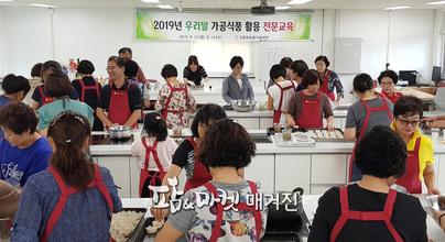 고흥군,'우리 쌀 가공 기술교육'