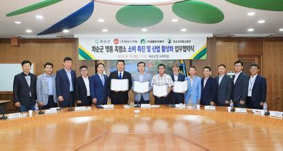화순군, '흑염소 산업 활성화' 업무협약