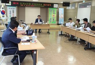 유기농산업복합서비스지원단지 자문회의 개최