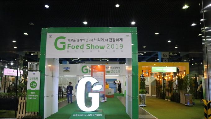 경기도 농식품박람회, 'G Food Show 2019'