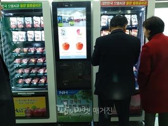 밀양얼음골사과 자판기