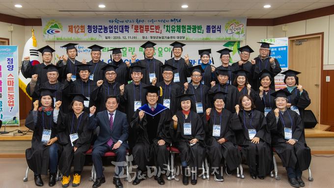 청양군농업인대학 졸업생 61명 배출