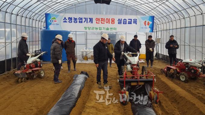 청양군, 소형 농업기계 실습 상설교육장 운영