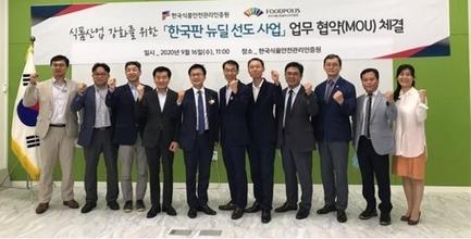식품진흥원, 한국식품안전관리인증원과 업무협약