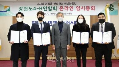 강원도4-H연합회, 제62대 박근호 회장 선출