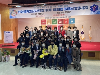 한국생활개선당진시연합회장 이·취임식