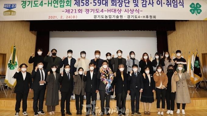 제58․59대 경기도4-H연합회장 이․취임식