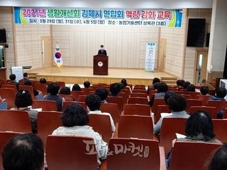 김제시 생활개선회, 자기개발과 여성 리더십 교육
